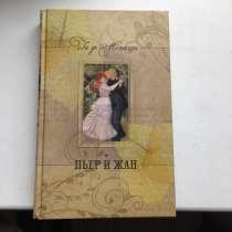 Книга «Пьер и Жан», в Вологде
