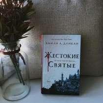 Жестокие святые- Эмили А. Дункан, в Хабаровске
