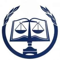 Адвокатско-консалтинговая компания, в г.Теплице