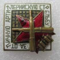 Знак За отличную стрельбу оригинал, в Оренбурге