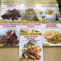 Коллекция журналов «Быстро и вкусно!», в Омске