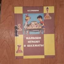 В. Г. Гришин Малыши играют в шахматы, в г.Костанай
