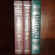 Карлос Кастанеда, 3 тома, в Новочеркасске