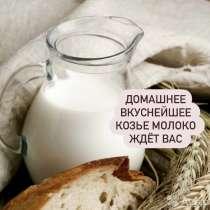 Козье молоко, в Волоколамске