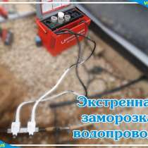 Экстренная заморозка водопроводных труб, в г.Йыхви