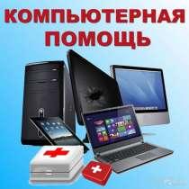 Ремонт и настройка компьютеров, в Полевской