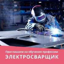 Курс «Электросварщик разряд3», в Грозном
