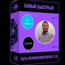 Пройди самый быстрый путь инфобизнесмена, в Астрахани