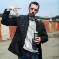 Артём, 28 лет, хочет познакомиться, в Томске