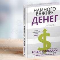 В ПРОКАТ Намного важнее денег в Астане. Книги Р Кийосаки Жми, в г.Астана