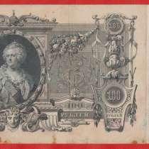 Россия 100 рублей 1910 г. Советское правительство МД 047351, в Орле