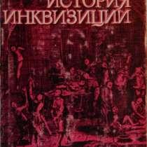 История инквизиции, в Новосибирске