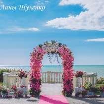 Оформление свадеб в Крыму. Праздничный, свадебный декор, в Симферополе