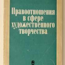 """Книга """"Правоотношения в сфере художественного творчества, в Иркутске"""