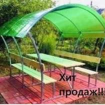 Беседки с лавочками и столиком, в Подольске