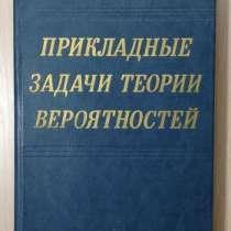 Учебники по высшей математике, в Керчи