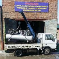 Услуги маленького самогруза до 3 тонн, в Новосибирске