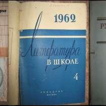 Русский язык в школе 1960г. Литература в школе подшивка СССР, в г.Костанай
