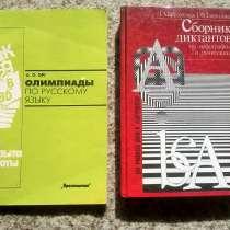 Книги по русскому языку, в Краснодаре