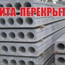 Плита перекрытия ПК 42.12.8 т, в г.Павлодар