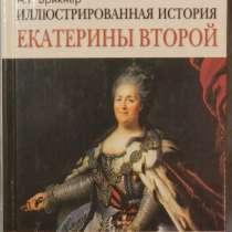 Иллюстрированная история Екатерины 2-й, в Новосибирске