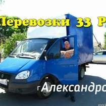 Грузчики + Газель в Александрове, в Александрове