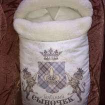 Зимний конверт для новорожденных (для мальчика), в Севастополе