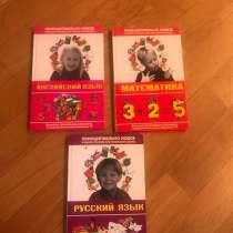 Книги детские Учебное пособие, в Москве