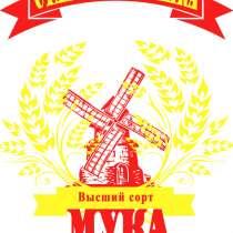 Цельнозерновая пшеничная мука Ставропольчанка !, в Ставрополе