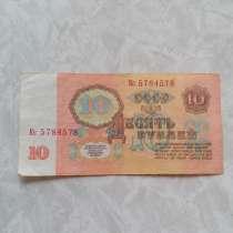 10 руб. 1961 г. (N : Радар, Антирадар), в Москве