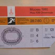 Билет Московской Олимпиады.28.7.80.легкая атлетика(без контр, в г.Ереван