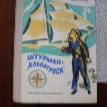 Штурман с Альбатроса (книга для подростков), в Москве