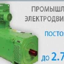 Электродвигатели постоянного тока, в г.Баку