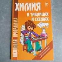 Химия в таблицах и схемах В. П. Лилле, в Москве