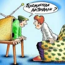 Ремонт телевизоров на дому, в г.Заславль