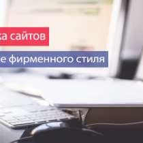 Разработка и продвижение сайтов в Калининграде, в Калининграде