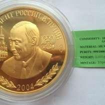 Золотая монета Путина, в г.Брюссель