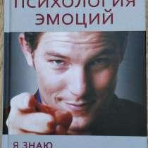 """Психология эмоций""-Пол Экман, в г.Бишкек"