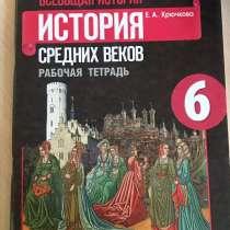Всеобщая история средних веков, рабочая тетрадь, 6 класс, в Березовский