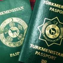Перевод паспорта с туркменского языка, в Краснодаре