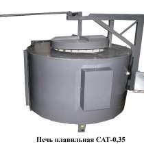 Плавильная печь САТ для плавки алюминия, в г.Мелитополь