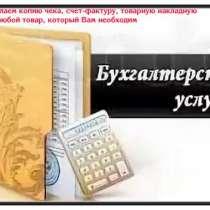 Компания предлагает оформить УПД, ТТН, Торг12, в Новосибирске