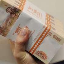 Рефинансирование ДЕНЬГИ В ДОЛГ ОТ 200 000, в Самаре