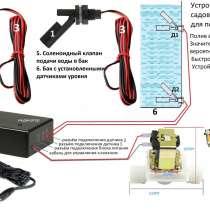 Автомат наполнения ёмкости для полива, в Воронеже