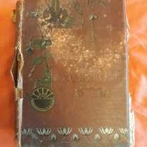 Книга Подарок молодым хозяйкам издание 1907г, в Москве