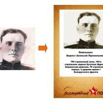 Реставрация фото для Бессмертного полка, в Барнауле