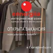 Стилист консультант интернет магазина, в Екатеринбурге