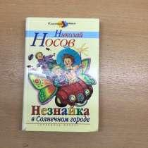 Книга «Незнайка в Солнечном городе», в Петропавловск-Камчатском