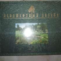 Альбом Ландшафтный дизайн, в Краснодаре