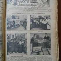 Художественно- литературный журнал 1911г, в Иванове